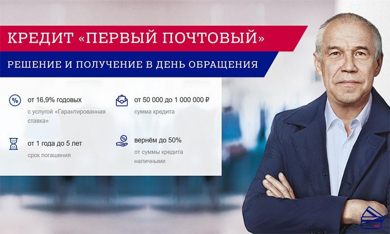 Почта банк официальный сайт взять кредит пенсионерам