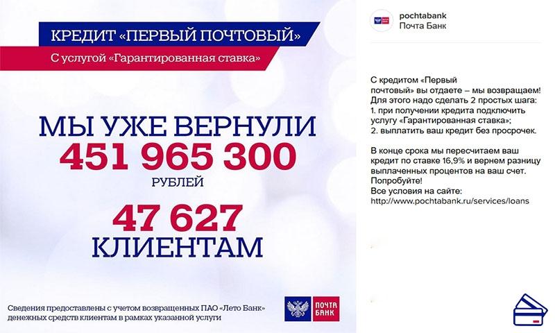 Почта банк 2 кредита
