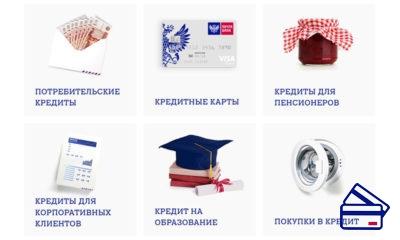 Потребительский кредит в Москве под процент, получение