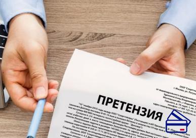 Заявление на отказ от страховки сбербанк
