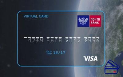 Почта Банк дебетовые карты в 2018 году - виртуальная, зеленый мир, проценты, условия, онлайн заявка, заказать, отзывы, без визита